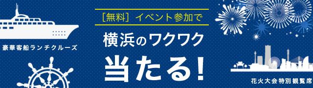 イベント参加で横浜のワクワク当たる!花火大会特別観覧席・豪華客船ランチクルーズ
