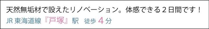 戸塚 リノベーション、タイトル