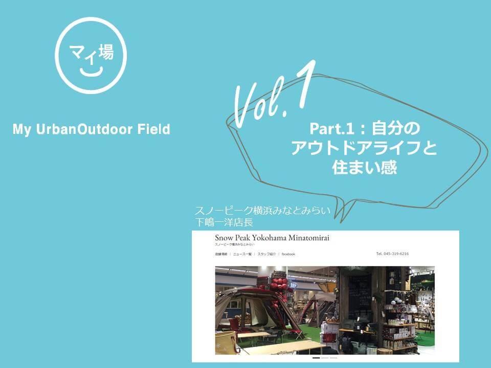 myurbanoutdoorfield_vol1_1