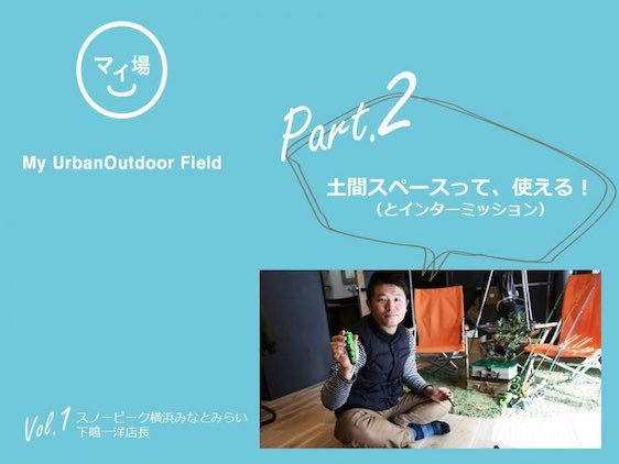 myurbanoutdoorfield_vol2_1