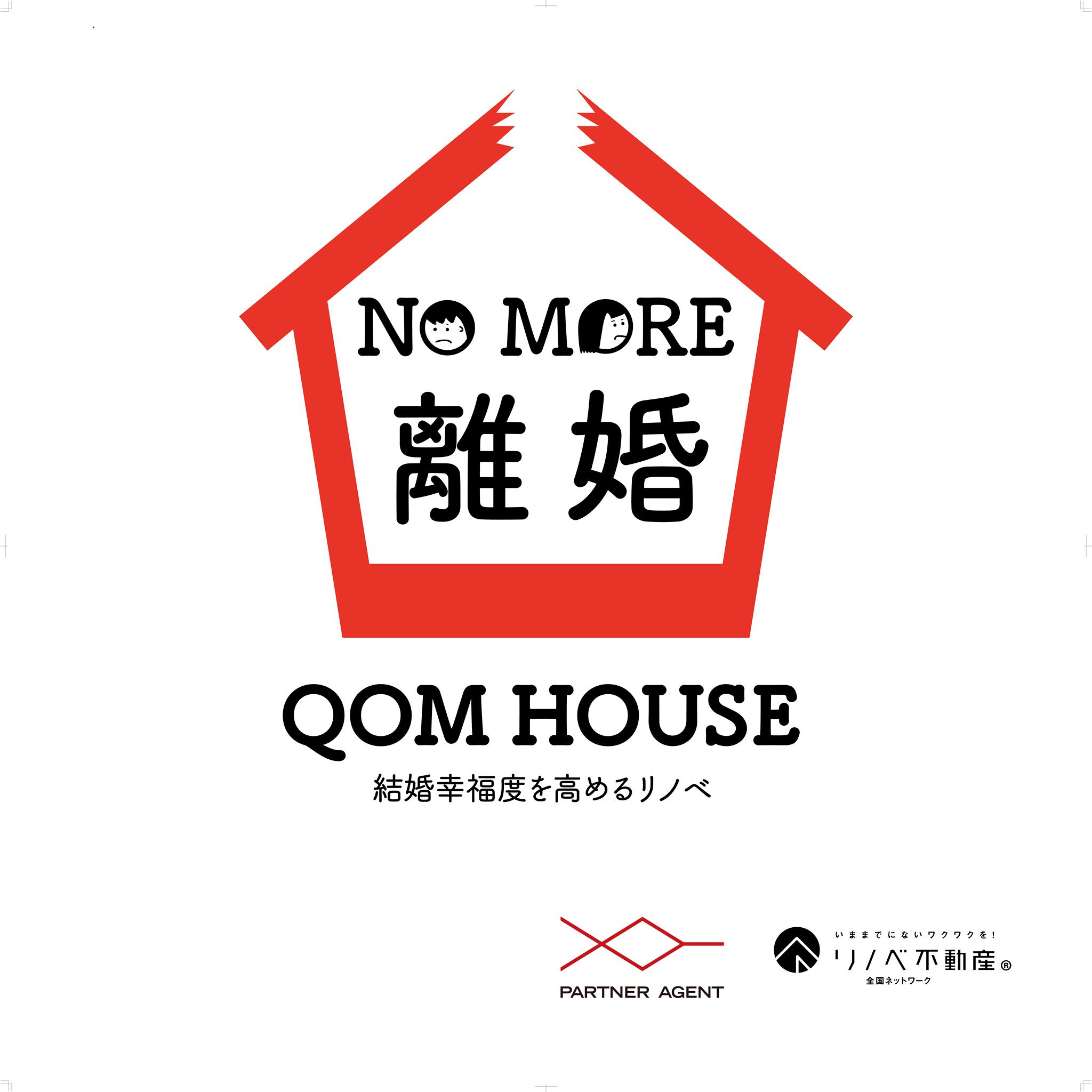 QOM HOUSE no more rikon
